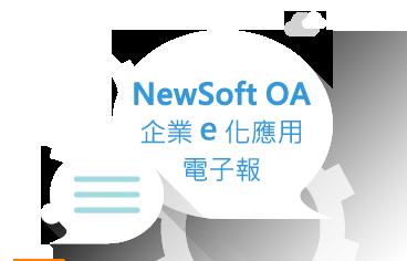 NewSoftOA企業e化應用電子報