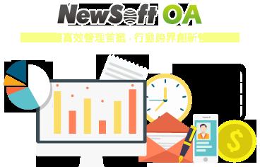 NewSoftOA企業智慧高效管理首選 ‧ 行動跨界創新管理典範