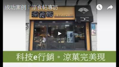 陳健銘 老闆 分享涼食帖的經營理念