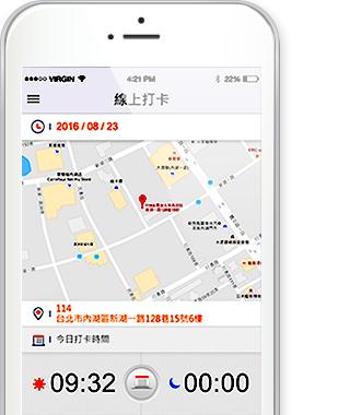 NewSoftOA考勤系統手機線上打卡功能
