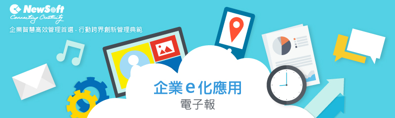 NewSoft企業e化應用電子報