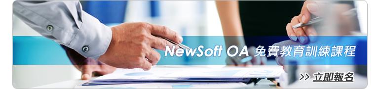 NewSoftOA免費教育訓練課程