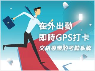 NewSoftOA考勤系統GPS線上打卡功能
