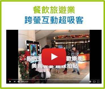 餐飲旅遊業 跨螢互動超吸客