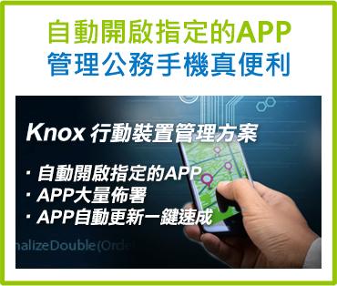自動開啟指定的APP 管理公務手機真便利