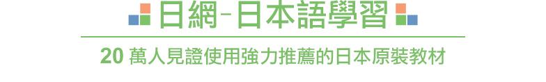 日網-日本語學習網