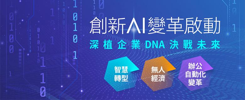 創新AI變革啟動深植企業DNA決戰未來