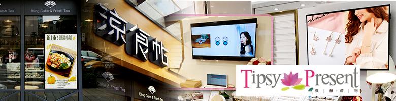 巨型電視/數位看板超吸睛 顧客入門好康訊息強力放送