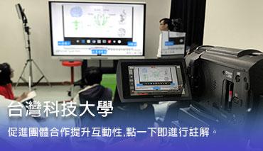 台灣科技大學