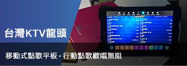 KTV龍頭